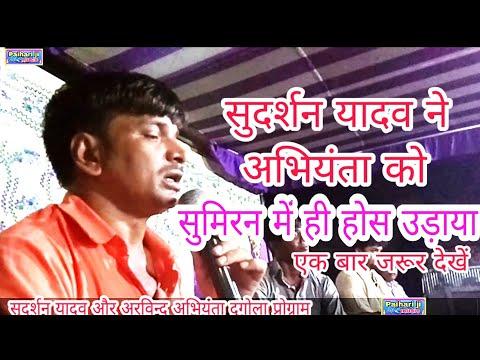 सुदर्शन यादव ने सुमिरन में ही होस उड़ाया अरविन्द अभियंता को।। by Paihari ji music
