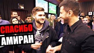 Амиран Сардаров подарил мне монету с матча Россия-Бразилия / Дневник Хача