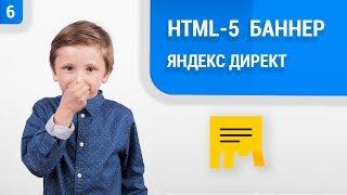hTML-5 баннер для Яндекс Директ в Google Web Designer