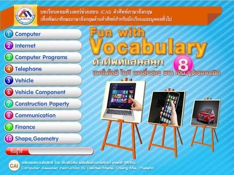Fun with Vocabulary คำศัพท์แสนสนุก ชุดที่ 8  เทคโนโลยี การสื่อสาร ไอที การสื่อสาร