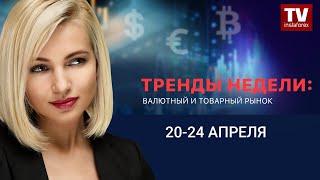 InstaForex tv news: Динамика валютного и товарного рынков: Неужели рынки возвращаются к нормальному состоянию?