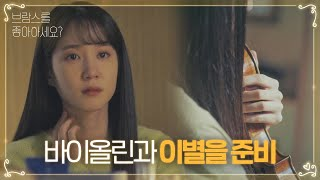 Park Eun-bin prepares to break up with the violin..