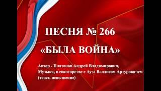 266 - «БЫЛА ВОЙНА»