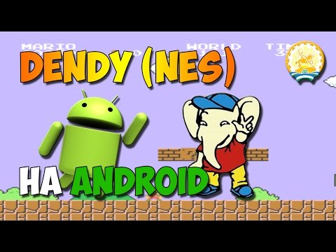 Запускаем NES (Dendy) игры на Android