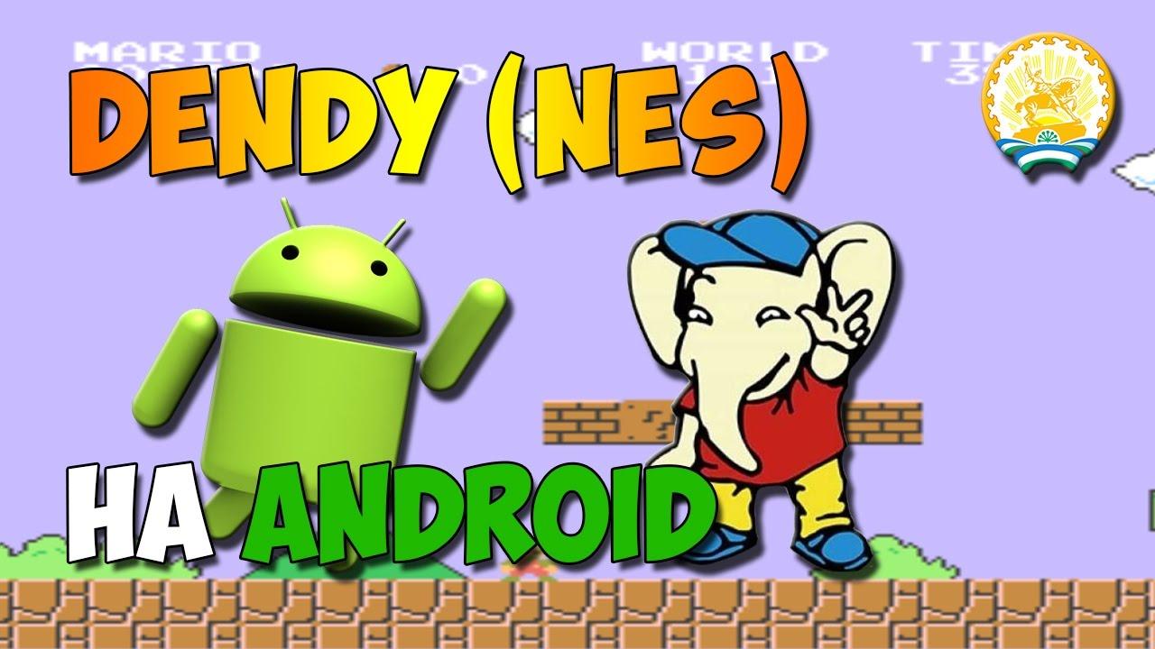 Sega on android играем в сегу на телефоне и планшете. Эмулятор.