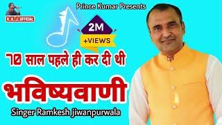 सदी 21वीं :- भविष्यवाणी || Ramkesh Jiwanpurwala || Late.श्री रामस्वरूप सेटावली ||New Haryanvi Song