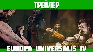 Трейлер Europa Universalis IV — Козаки [UA] / The Cossacks