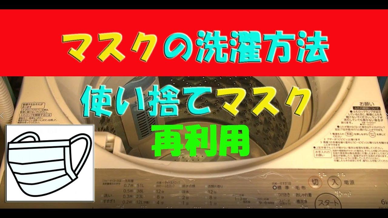 手作り マスク 洗濯 機