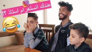 مدرسة المجانيين 😂 l اتحداك ما تضحك    Mohammed and Rami   