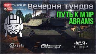 ПУТЬ к M1IP Abrams в WAR THUNDER! №2