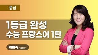 [1등급 완성] 수능프랑스어 1탄 - OT