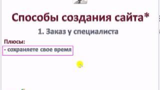 Видеоурок №1. Сайты. Способы создания сайтов