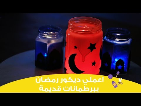 اعملي بنفسك ديكور لرمضان من برطمانات قديمة | DIY: Ramadan decoration idea