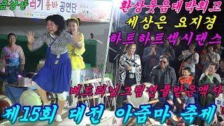 💗품바여왕 버드리💗2017년9월22일 제15회  대전 아줌마 축제  야간