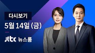 [다시보기] JTBC …