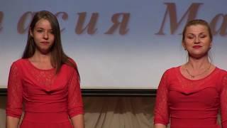 Поют Евгения Смехнова и Анастасия Мангазеева. Белгородский Дом Офицеров - 4.11.2017
