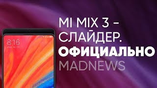 MI MIX 3 - слайдер, никаких умных часов от Google и сливы iPhone 2018/Apple Watch 2018