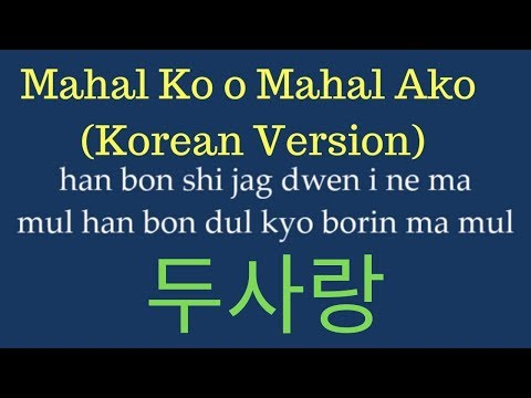 [EASY LYRICS] Yohan Hwang 황요한 - Du Sa Rang 두사랑 (Mahal Ko o Mahal Ako - Korean Version)
