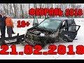 Новая Подборка Аварий и ДТП 18+ Февраль 2018 || Кучеряво Едем