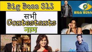 Big Boss Season 13 Contestants List With photos 2019