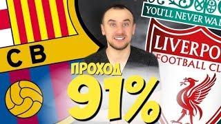 Барселона Ливерпуль Прогноз / Прогнозы на Спорт