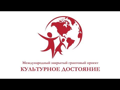 Гала-концерт II Международного грантового онлайн-конкурса «Культурное достояние»