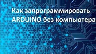 Как запрограммировать ARDUINO с смартфона на OS ANDROID