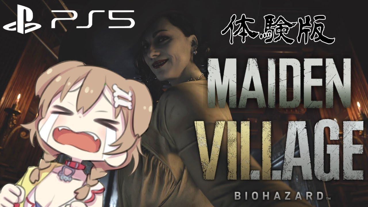 [Trial version]Let's play Resident Evil Village MAIDEN![Hololive / Inugami Korone]
