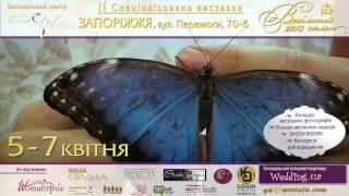 АНОНС  выставка  СВАДЕБНЫЙ САЛОН 2013