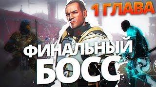 ФИНАЛЬНЫЙ БОСС (1 ГЛАВА)!! СЕРЖАНТ С ЧИТОМ!! - Shadow Fight 3