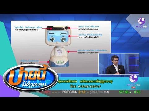 ย้อนหลัง หุ่นยนต์ดินสอ นวัตกรรมเพื่อผู้สูงอายุ (23 มิ.ย.60) บ่ายนี้มีคำตอบ | 9 MCOT HD