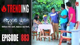 Deweni Inima | Episode 883 14th August 2020 Thumbnail