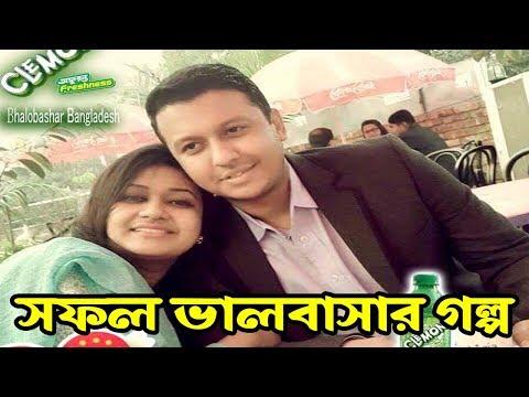সামিরা সফল ভালবাসার গল্প  || Valobashar Bangladesh ||  21 September 2017 (21-09-2017)