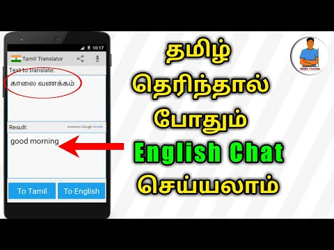 How To Chat In English Easily