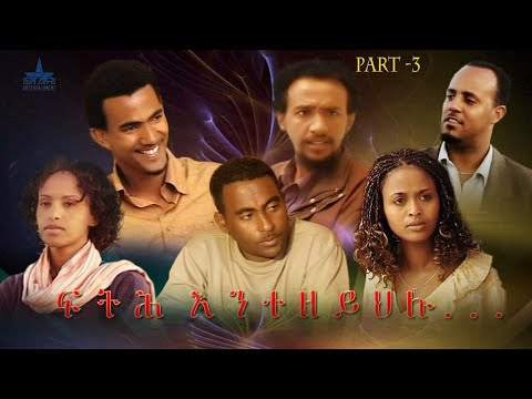 New Eritrean series Movie 2020 Fth- Entezeyhlu  Part 3//ፍትሕ  እንተዘይህሉ  3ይ ክፋል