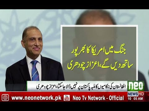 Pakistan stands with US, international community against terrorism: Aizaz Chaudhry