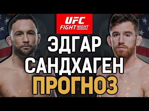АПСЕТ ВОЗМОЖЕН? Фрэнки Эдгар vs Кори Сандхаген / Прогноз к UFC Vegas 18