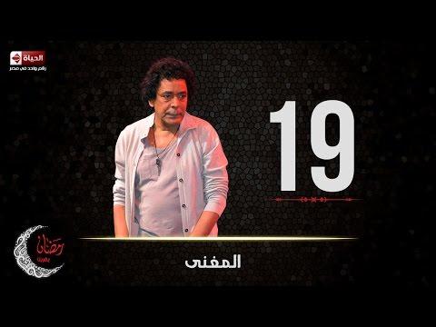 حصريا مسلسل المغني | الحلقة التاسعة عشر (19) كاملة | بطولة الكينج محمد منير
