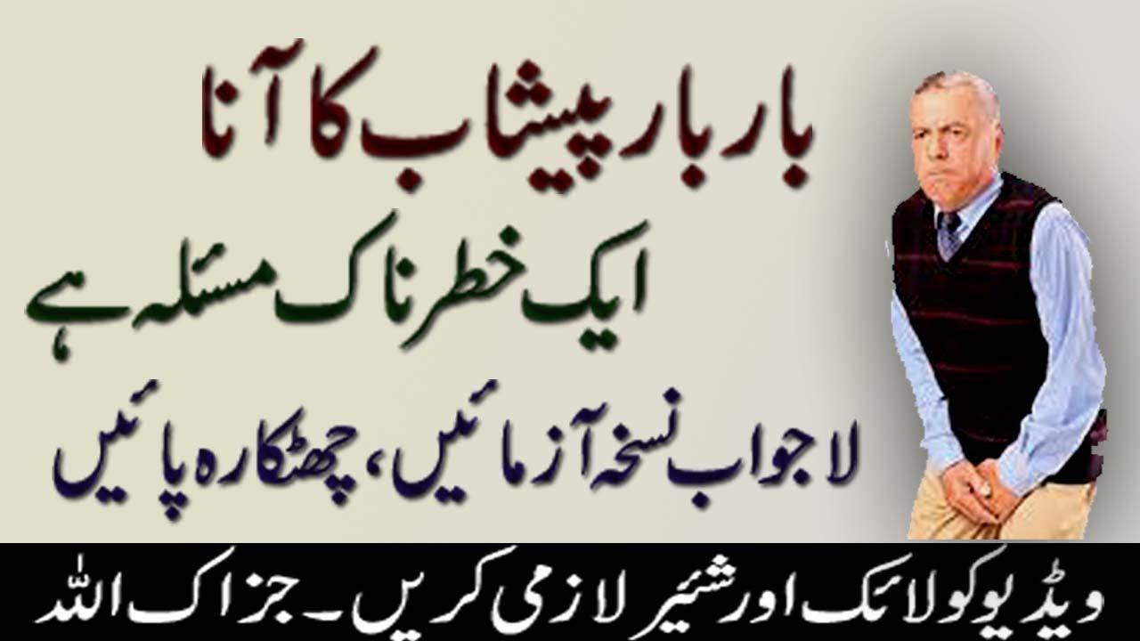peshab ka bar bar ana ka ilaj | Health tips in urdu | اگر آپ کو بار بار  پیشاب کا آنا علاج خور کریں