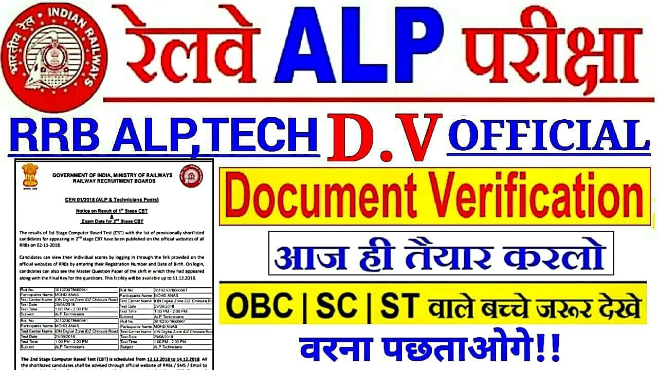 Railway Alp,Technician Official Document Verification Process & Required  Documents