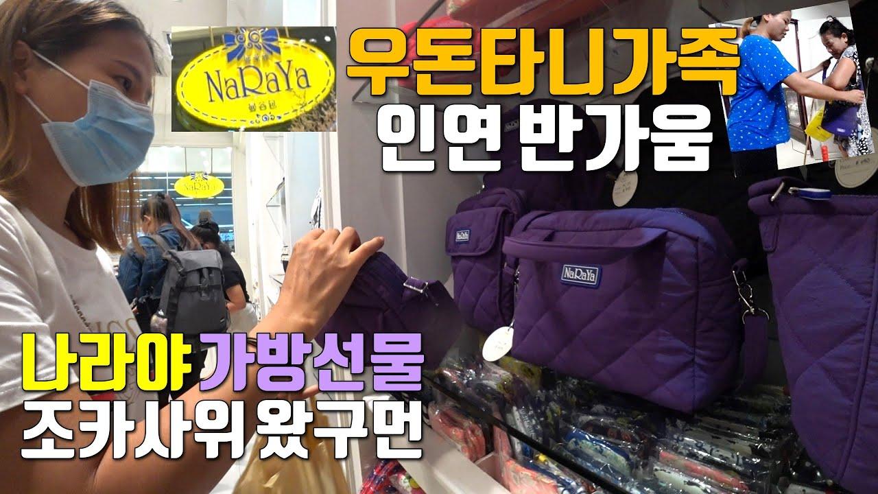 [우돈타니] 한국사위 나라야가방 선물사왔어요! 반가운 인연들