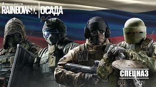 Tom Clancy's Rainbow Six Осада - Знакомьтесь с оперативниками Спецназа! [RU]