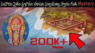 Mystery Of Temple Not Affected By Tsunami|Tamilnadu Subramanya Temple In Telugu|Revanth Srinivas Rao