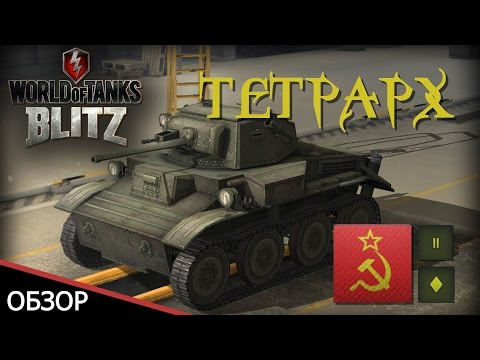 World Of Tanks Blitz Обзор танка Тетрарх - WoT Blitz Android и IOS