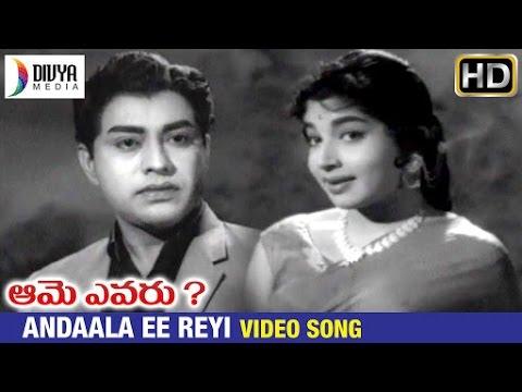 Aame Evaru Telugu Movie  Andala Ee Reyi  Song  Vanisri  Kongara Jaggaiah  Jayalalitha