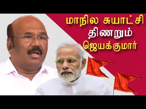 Minister Jayakumar on state autonomy  tamil news, tamil live news, news in tamil redpix