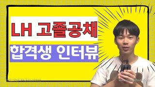 LH 고졸 공채 최종 합격 비결~~!!