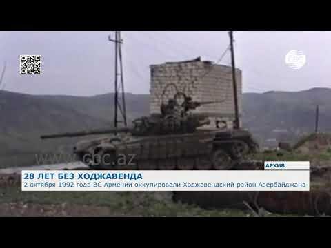 2 октября 1992 года ВС Армении оккупировали Ходжавендский район Азербайджана