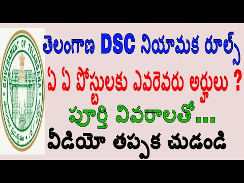 TSPSC Recruitment Dsc Important Teachers Rules 2017 NEW||TS DSC NOTIFICATION||Employment News||