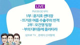 [Live] 특별 생방송 - 윤지호 센터장, 오건영 팀장에게 듣는다_퇴근길 page2_20.07.15